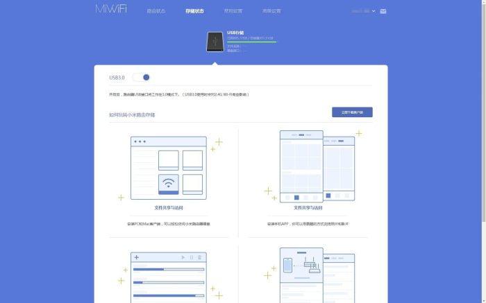 Xiaomi Router Weboberfläche (2)